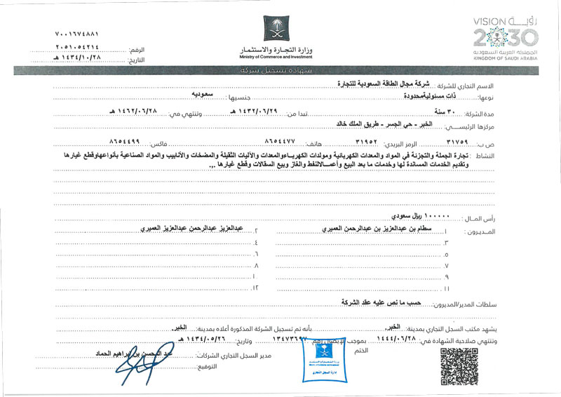 Certificate registration